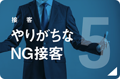Point5 やりがちなNG接客