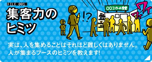 東京展飾のヒミツ:FILE01 集客力のヒミツ