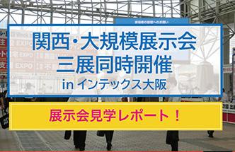 展示会再開! インテックス大阪展示会見学レポート