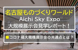 展示会再開!名古屋 大規模展示会見学レポート