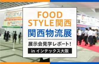 FOOD STYLE 関西物流展【展示会見学レポート】
