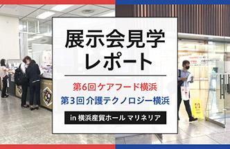 ケアフード横浜【展示会見学レポート】