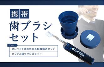 携帯歯ブラシセット