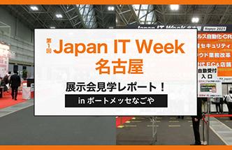 Japan IT Week【展示会見学レポート】