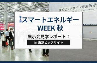 スマートエネルギー【展示会見学レポート】