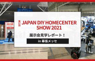 JAPAN DIY HOMECENTER SHOW【展示会見学レポート】